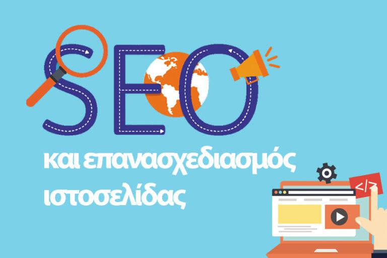 Επανασχεδιασμός ιστοσελίδας & eshop με έμφαση στο SEO